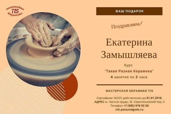 подарочный сертификат гончарная мастерская москва